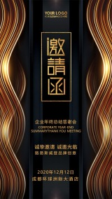 时尚炫酷黑金高端大气活动年会发布会展会邀请函