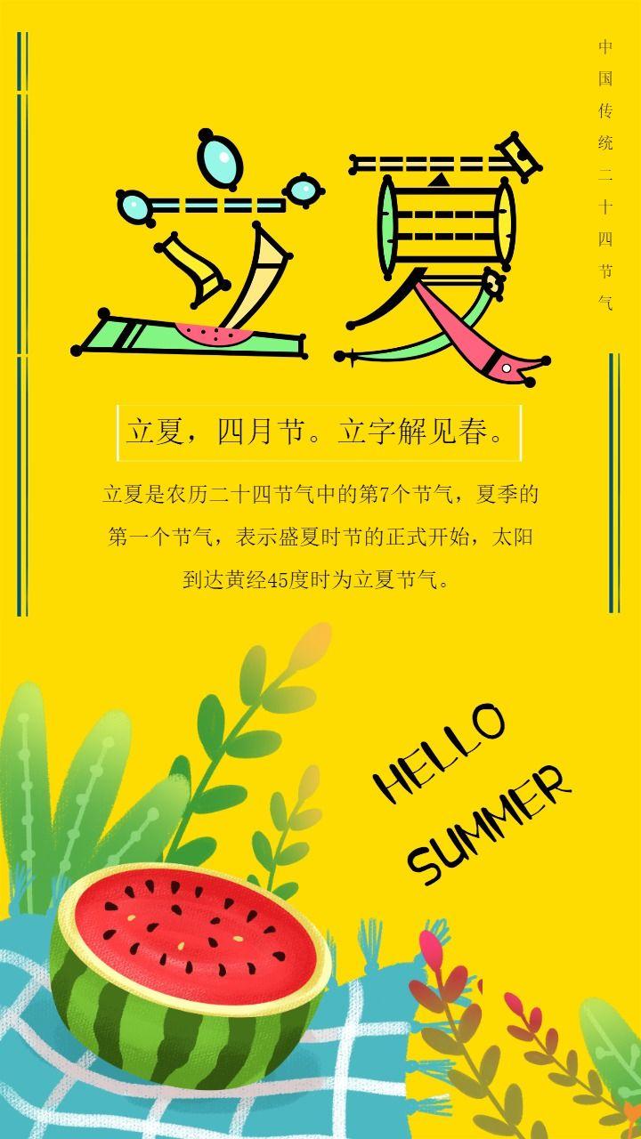 黄色卡通手绘立夏知识普及宣传海报
