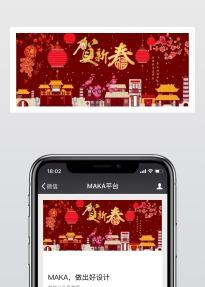 猪年大吉春节快乐迎新春微信公众号大图