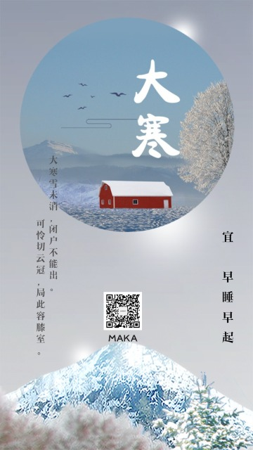 大寒节气清新雪山日签宣传海报