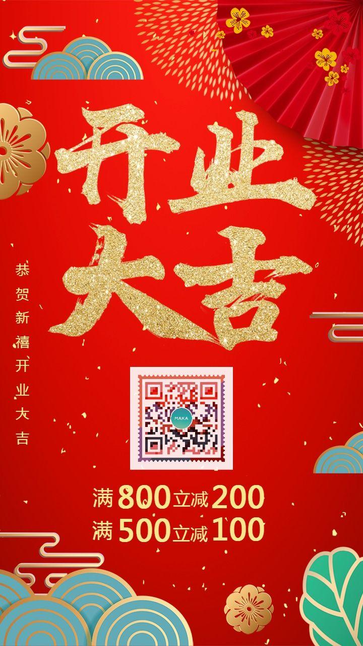 新店开业开业活动开业宣传手机海报
