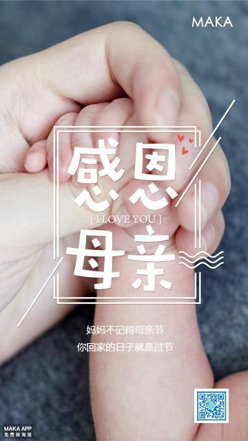 实景母亲节节日活动促销打折宣传创意海报