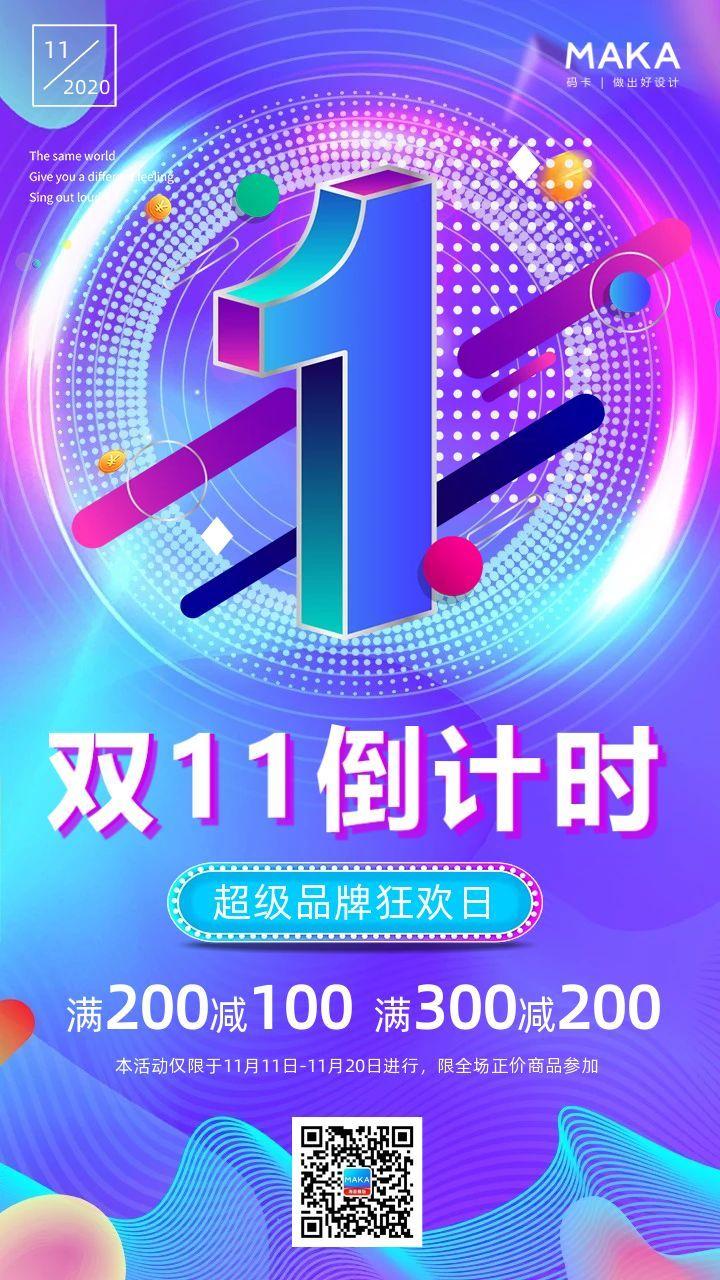 蓝色创意双十一购物狂欢节活动倒计时手机海报