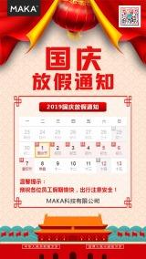 红色简约喜庆企事业单位国庆放假通知海报