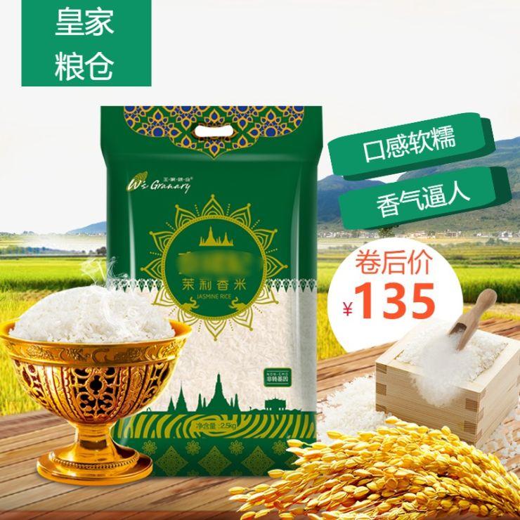 清新简约百货零售五谷杂粮泰国大米促销电商主图