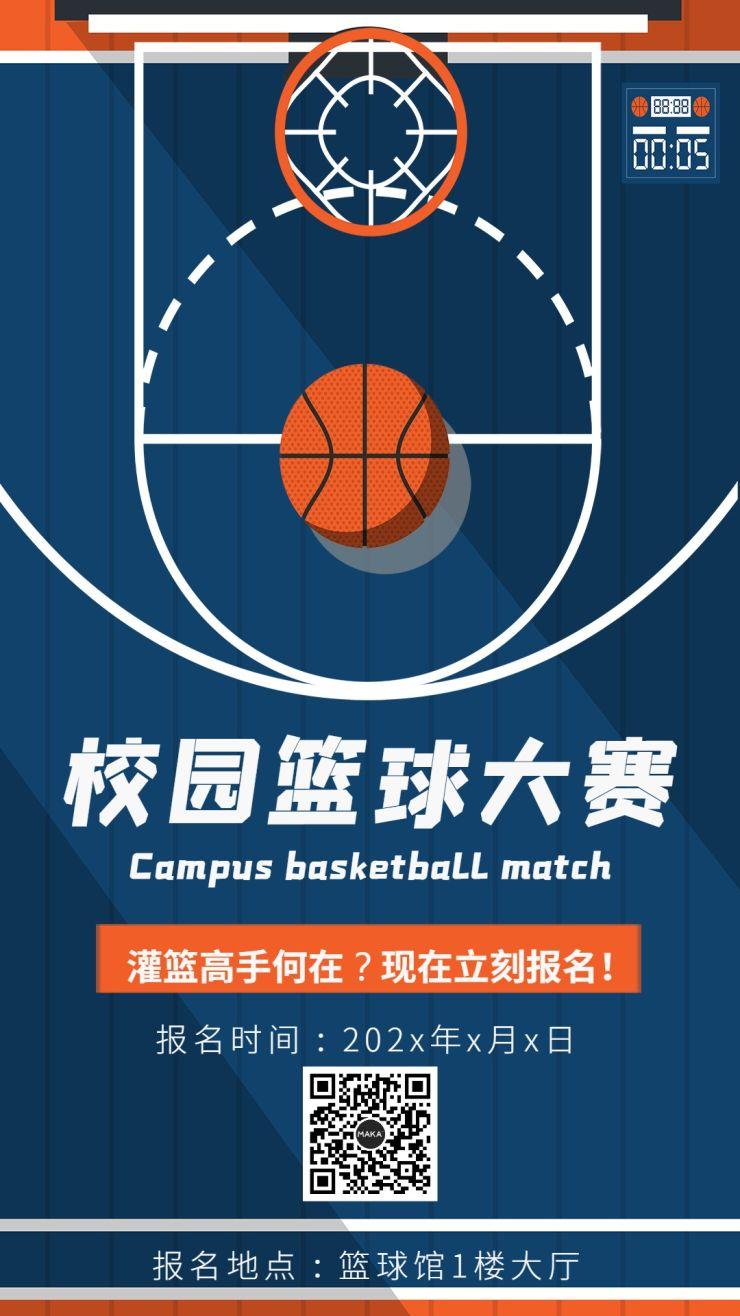 简约蓝色校园篮球大赛卡通插画宣传手机海报