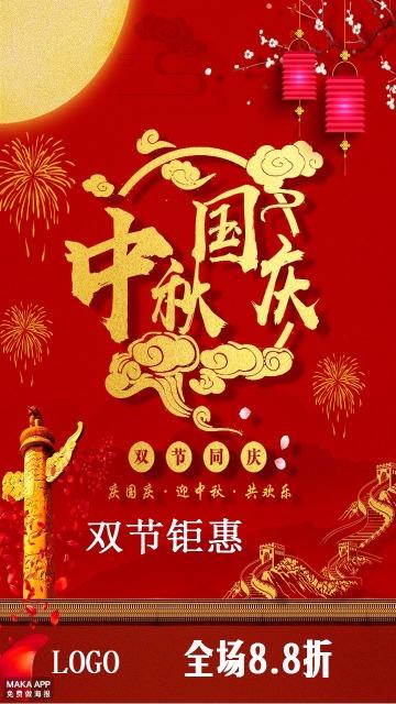 红色中国风中秋国庆全场商品钜惠海报