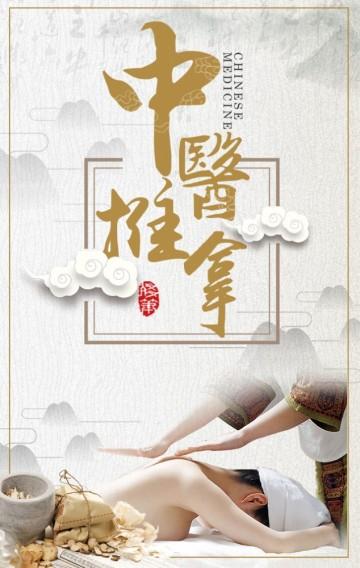 简约中国风中医推拿养生促销宣传模板/中医养生/中式养生馆宣传