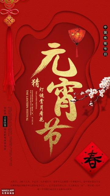 创意喜庆中国风大气元宵节海报