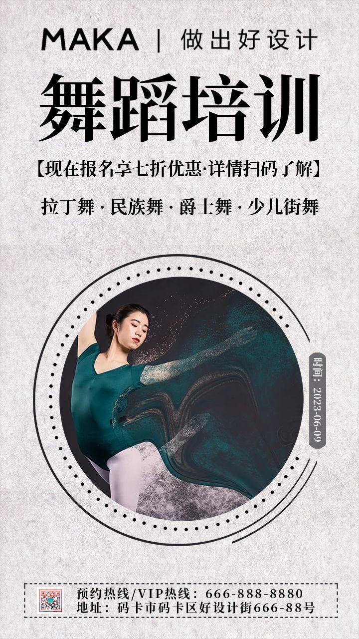 灰色简约古典风格舞蹈培训招生宣传海报