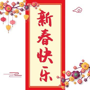 【新年次图】微信公众号封面小图简约大气祝福话题通用