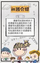 卡通手绘创意社团招新通用模版