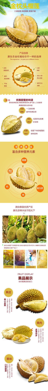 清新自然百货零售生鲜水果榴莲促销电商详情页