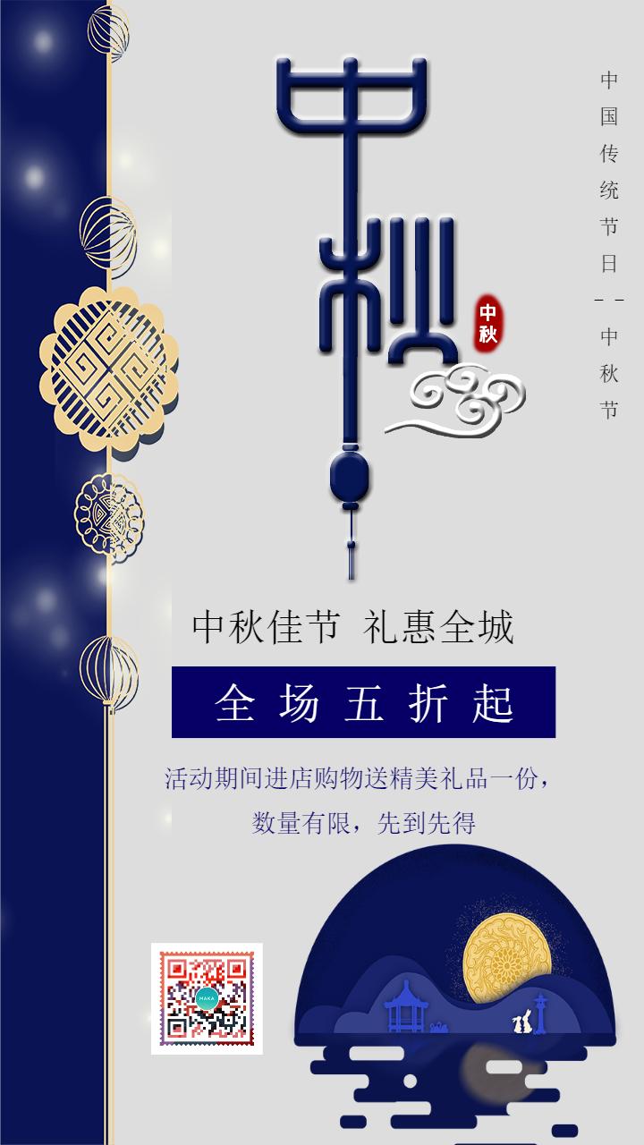 灰色怀旧中国风店铺八月十五中秋节促销活动宣传海报