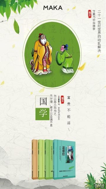 简约中国风国学经典海报设计