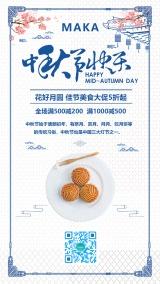 蓝色青花瓷风格中秋节促销海报