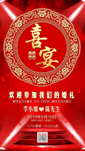 中国风红色婚礼邀请函手机海报