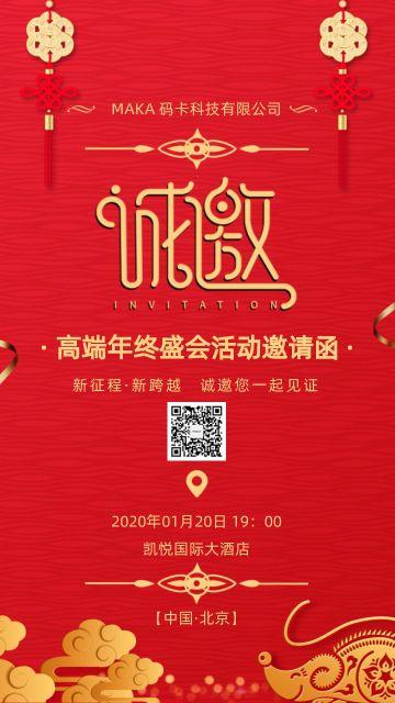 高端大气金色年会会议年会企业活动邀请函手机版海报