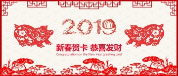 中国风新春贺卡祝福语公众号封面头图