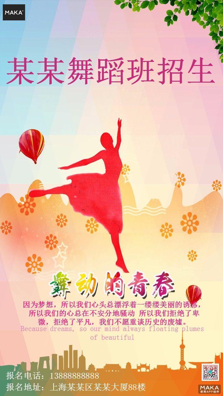 彩色动感舞蹈招生宣传