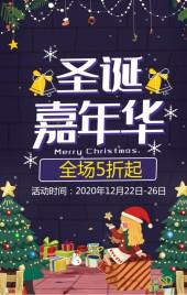 圣诞节元旦节企业商场零售电商微商产品宣传促销活动
