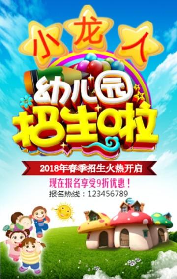 幼儿园招生宣传2018年春季招生