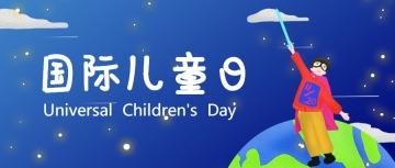 国际儿童日 公众号封面头图