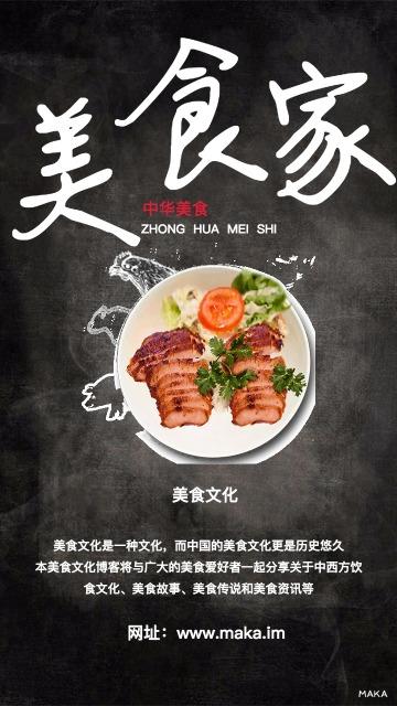 美食文化博客/餐饮店/美食节目宣传海报