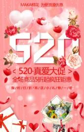 唯美520鲜花促销宣传推广活动H5