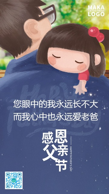 父亲节简约插画教育企业宣传通用海报模板