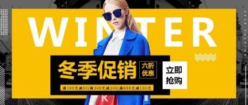 黄色时尚秋冬季服装促销公众号首图