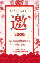 喜庆指纹春节中国红互联网IT金融峰会新品发布通用型邀请函