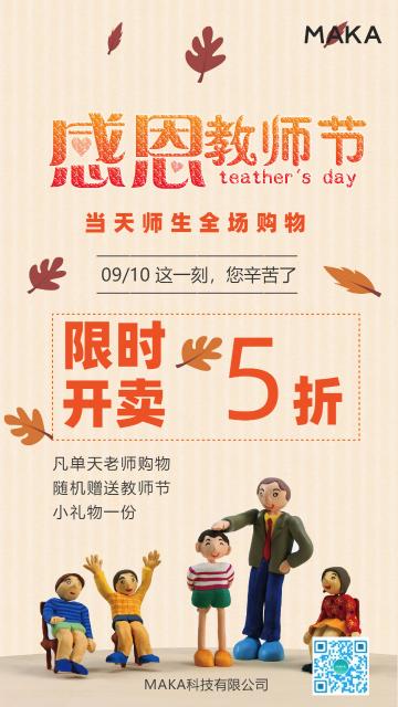 黄色简约感恩教师促销优惠手机海报模板