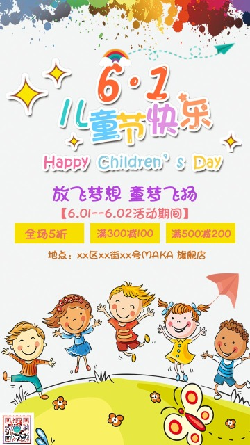 卡通手绘黄色白色六一儿童节品促销活动活动宣传海报