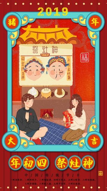 大年初四祭灶神年俗贺卡新年春节祝福手机海报