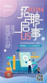 炫酷多彩渐变科技风互联网企业招聘启事艺术字企业公司大学校园招聘宣传海报