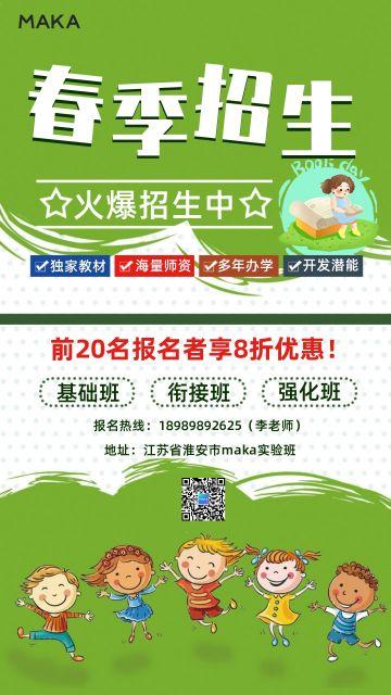矢量卡通草绿色春季小学招生宣传海报