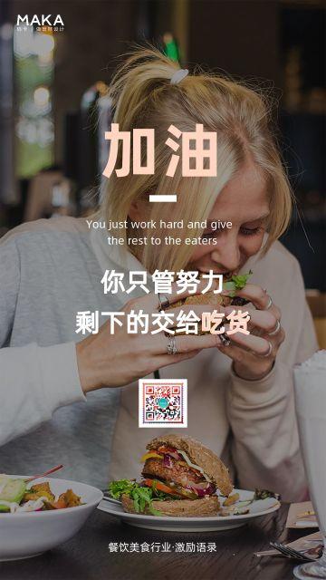 简洁大气风格2021餐饮行业励志正能量宣传海报