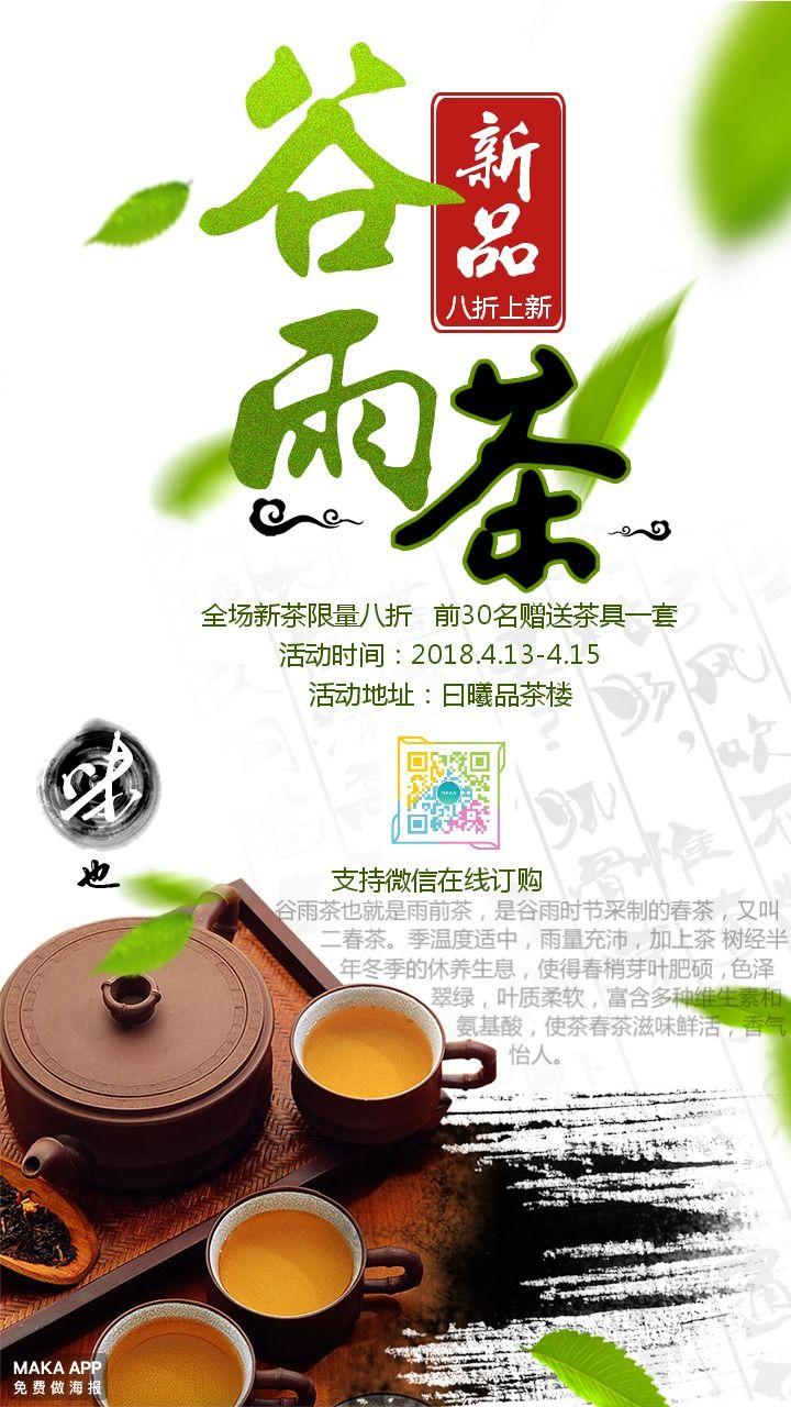 谷雨茶叶新品上新促销活动宣传海报中国风绿色茶具茶叶-曰曦