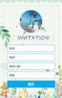 小清新水彩婚礼邀请函
