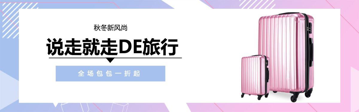 简约大气箱包用品电商banner