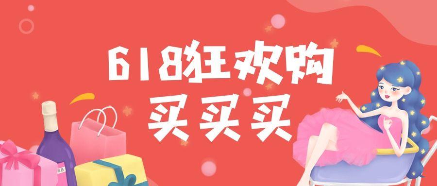 618时尚简约设计风格年中618狂欢盛典促销活动微信公众号封面大图