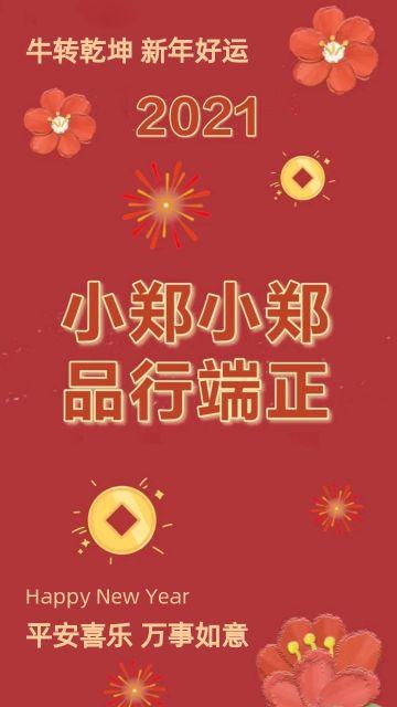 红色喜庆2021牛年百家姓最火新年海报手机海报
