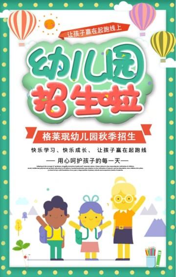 卡通GIF动图版幼儿园招生暑期秋季班开学季招生活动宣传H5