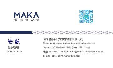 蓝白色大气名片商业印刷模板