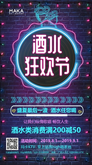 炫酷霓虹风格KTV酒吧酒水狂欢节文化娱乐宣传促销海报