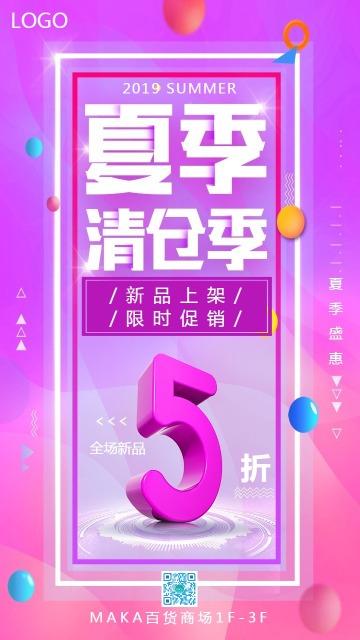 紫色时尚酷炫风夏季促销宣传海报