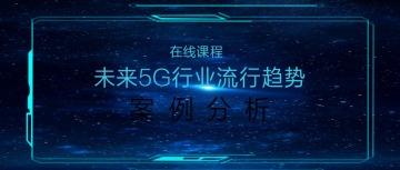 未来科技简约大气5G峰会公众号首图
