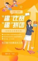 黄色扁平简约寒假暑假班培训招生宣传