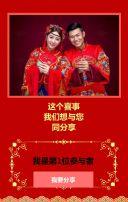 中式喜庆婚礼邀请函